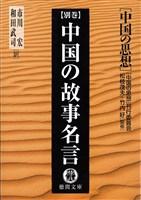 中国の思想(別巻) 中国の故事名言(改訂版)