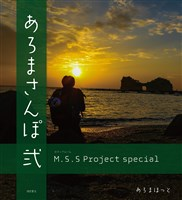 M.S.S Project special あろまさんぽ 弐