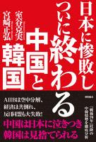 日本に惨敗し ついに終わる中国と韓国