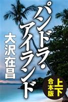 パンドラ・アイランド【上下合本版】