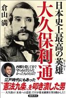 日本史上最高の英雄 大久保利通