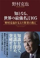 『知となる、世界の最強名言105 野村克也を支えた賢者の教え』の電子書籍