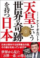 『天皇という「世界の奇跡」を持つ日本』の電子書籍