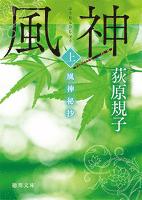 『風神秘抄[上]』の電子書籍