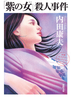 『「紫の女」殺人事件』の電子書籍