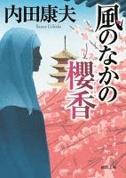 『風のなかの櫻香』の電子書籍