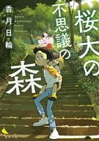 桜大の不思議の森〈新装版〉