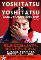 YOSHITATSU BY YOSHITATSU 「WORLD FAMOUS」と呼ばれた男