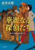 第九号棟の仲間たち1 華麗なる探偵たち 〈新装版〉