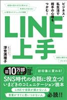 『LINE上手 ビジネス・私生活で相手の心理をつかむ!』の電子書籍
