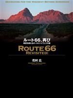 ルート66、再び 時空を超えるオールドハイウェイの旅