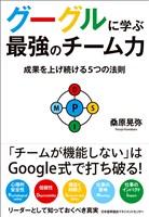 グーグルに学ぶ最強のチーム力 成果を上げ続ける5つの法則