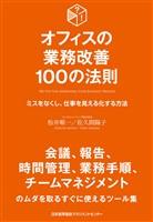 オフィスの業務改善 100の法則