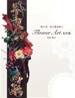 和と洋、光と風を紡ぐ Flower Art 名作集