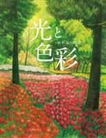 光と色彩-水彩画の世界- 石田和子 作品集