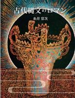 古代縄文のロマン
