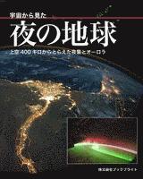 宇宙から見た夜の地球 上空400キロからとらえた夜景とオーロラ