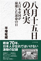 八月十五日の真実大日本帝国が崩壊した運命の日