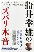 船井幸雄のズバリ本音―――3.11が教えてくれた日本と日本人の進むべき道