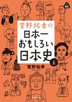 菅野祐孝の日本一おもしろい日本史 上巻
