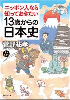 13歳からの日本史