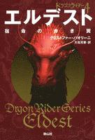 ドラゴンライダー4 エルデスト 宿命の赤き翼