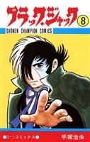 ブラック・ジャック(少年チャンピオン・コミックス) 8