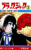 ブラック・ジャック(少年チャンピオン・コミックス) 3