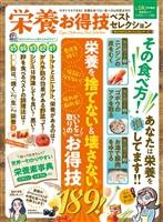 晋遊舎ムック お得技シリーズ160 栄養お得技ベストセレクション