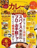 晋遊舎ムック 便利帖シリーズ014 カレーの便利帖