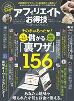 晋遊舎ムック お得技シリーズ106 アフィリエイトお得技ベストセレクション