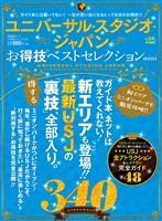 晋遊舎ムック お得技シリーズ105 ユニバーサル・スタジオ・ジャパンお得技ベストセレクションmini
