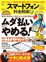 100%ムックシリーズ スマートフォン料金削減ガイド