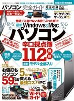 100%ムックシリーズ 完全ガイドシリーズ233 パソコン完全ガイド
