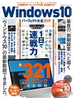 100%ムックシリーズ Windows10パーフェクト大全2019