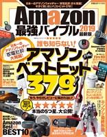 100%ムックシリーズ Amazon最強バイブル 2019 最新版