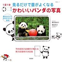 晋遊舎ムック 1日1分見るだけで目がよくなるかわいいパンダの写真