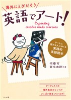 英語でアート! アートに関わる人におくる実践的英語読本
