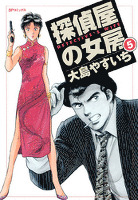 探偵屋の女房(5)