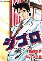 ジ・ゴ・ロ (20)