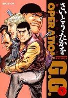オペレーションG.G. 5巻