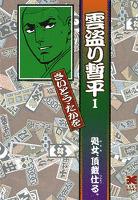 雲盗り暫平(1)