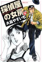 探偵屋の女房(6)