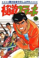 極道ステーキ 10巻