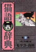 猫語辞典(10)つれづれ猫日記