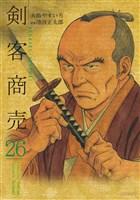 剣客商売 26巻
