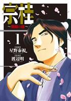 『宗桂~飛翔の譜~ (1)【電子限定特典付き】』の電子書籍