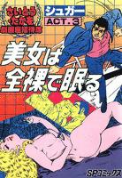 劇画座招待席[33] シュガー ACT.3 美女は全裸で眠る