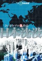 『日本沈没 (1) ‐列島震撼‐』の電子書籍