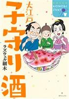 『大江戸子守り酒』の電子書籍